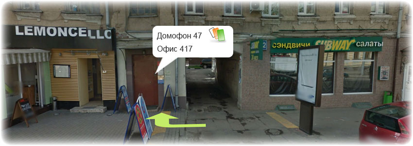 Переходите через Серпуховской